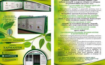 В Община Харманли работят първите два мобилни центрове за разделно събиране на отпадъци от домакинствата